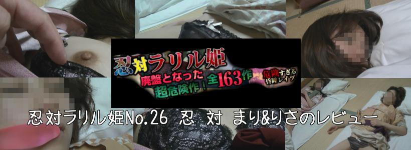 【問題作】忍対ラリル姫No.26 忍 対 まり&りさのレビュー【昏睡悪戯・睡眠悪戯】